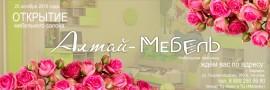 24.10.2018 - открытие фирменного магазина