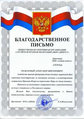Получено благодарственное письмо от Алтайской краевой федерации джиу-джицу