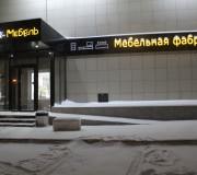 Выставочный зал (г.Барнаул)